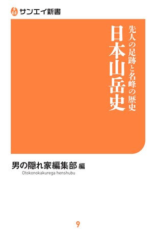 先人の足跡と名峰の歴史 日本山岳史
