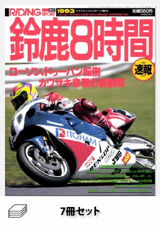 RIDING SPORT1987-1993年 鈴鹿8時間速報号セット[全7冊]