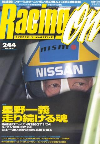 Racing on(レーシングオン) No.244