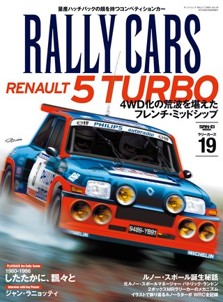 Vol.19 RENAULT 5 TURBO