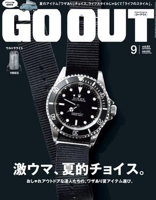 2016年9月号 Vol.83