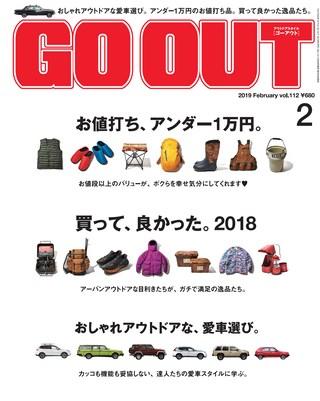 GO OUT(ゴーアウト) 2019年2月号 Vol.112