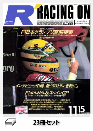 Racing on 1991年セット[全23冊]