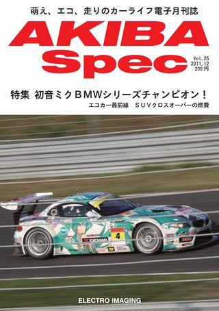 Vol.25 2011年12月号