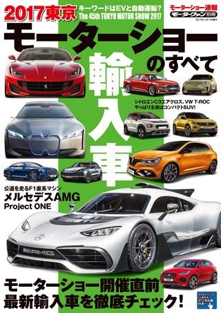 ニューモデル速報 モーターショー速報 2017 東京モーターショーのすべて 輸入車