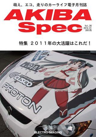 Vol.26 2012年1月号