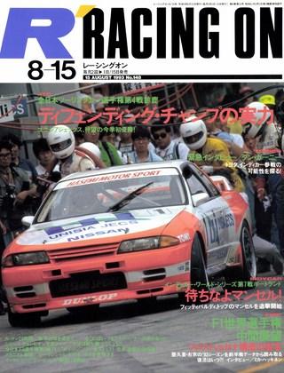 Racing on(レーシングオン) No.148