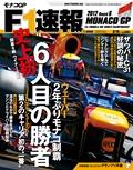 F1速報2012 Rd06 モナコGP号