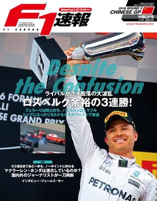 2016 Rd03 中国GP号