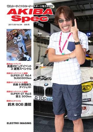 Vol.94 2017年9月号