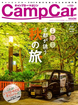 Camp Car Magazine(キャンプカーマガジン) Vol.58 2016 October