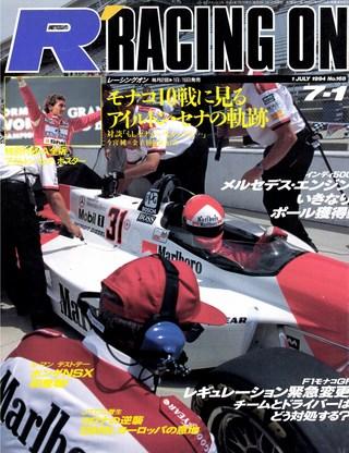 Racing on(レーシングオン) No.168