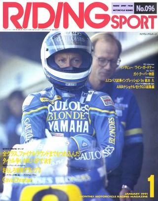1991年1月号 No.96