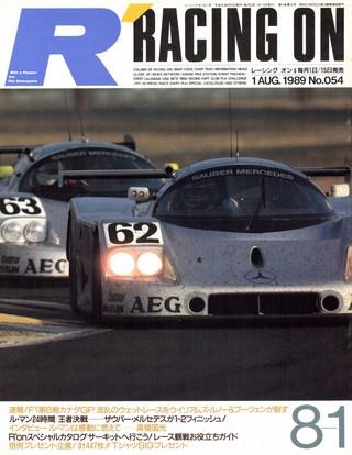 Racing on(レーシングオン) No.054