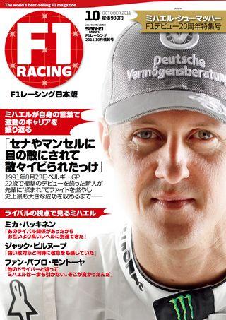 F1 Racing 2011年10月情報号