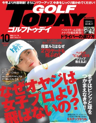 GOLF TODAY 2017年10月号 No.544