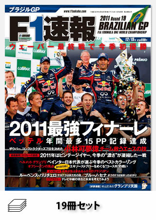 2011年 F1速報全19戦セット[全19冊]