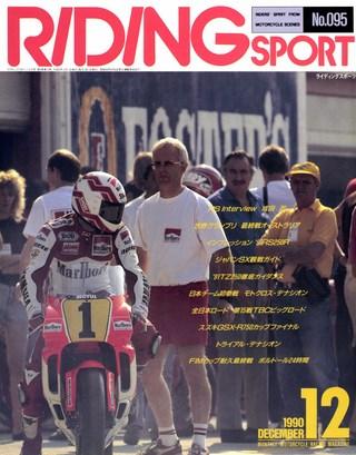 1990年12月号 No.95