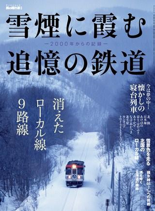 雪煙に霞む追憶の鉄道 --2000年からの記録--