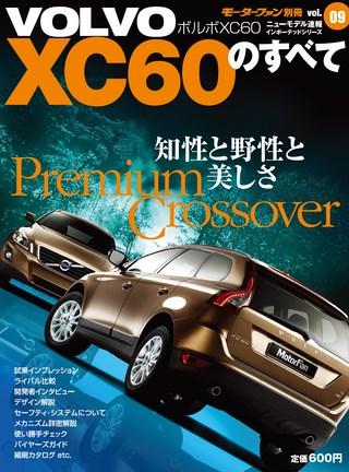 Vol.09 VOLVO XC60のすべて