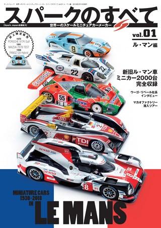 世界一のスケールミニチュアカー「スパークモデル」のすべて