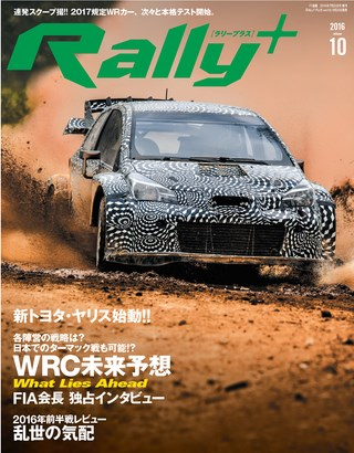 RALLY PLUS 2016 Vol.10