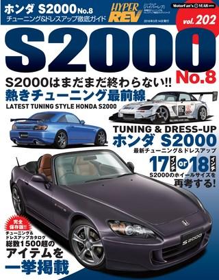 HYPER REV Vol.202 ホンダS2000 No.8
