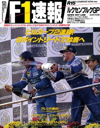 F1速報1997 Rd15 ルクセンブルクGP号