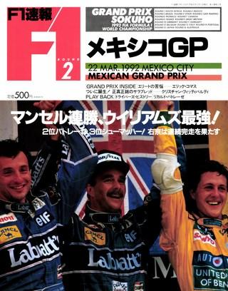 1992 Rd02 メキシコGP号