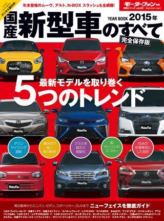 2015年 国産新型車のすべて