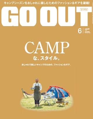GO OUT(ゴーアウト) 2016年6月号 Vol.80