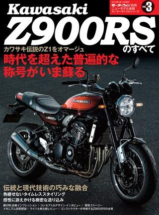 三栄ムック カワサキZ900RSのすべて