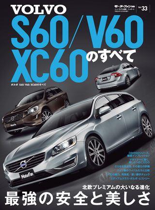 Vol.33 ボルボS60/V60/XC60のすべて