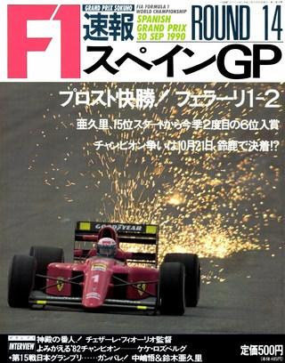 1990 Rd14 スペインGP号