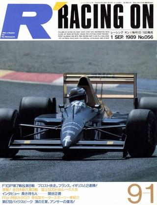 Racing on(レーシングオン) No.056