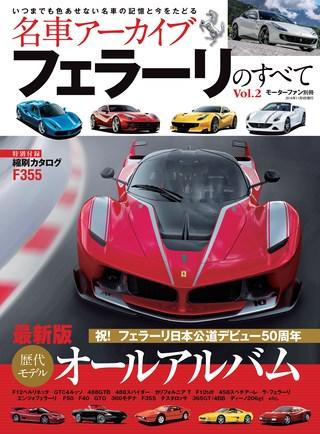 フェラーリのすべて Vol.2