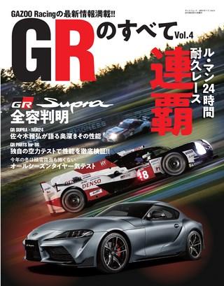 GRのすべて Vol.4