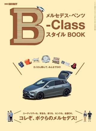 GO OUT(ゴーアウト)特別編集 メルセデス・ベンツ B-Class スタイル BOOK