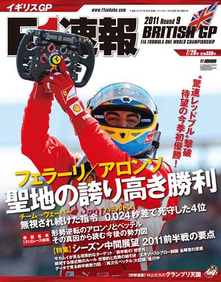 F1速報2011 Rd09 イギリスGP号