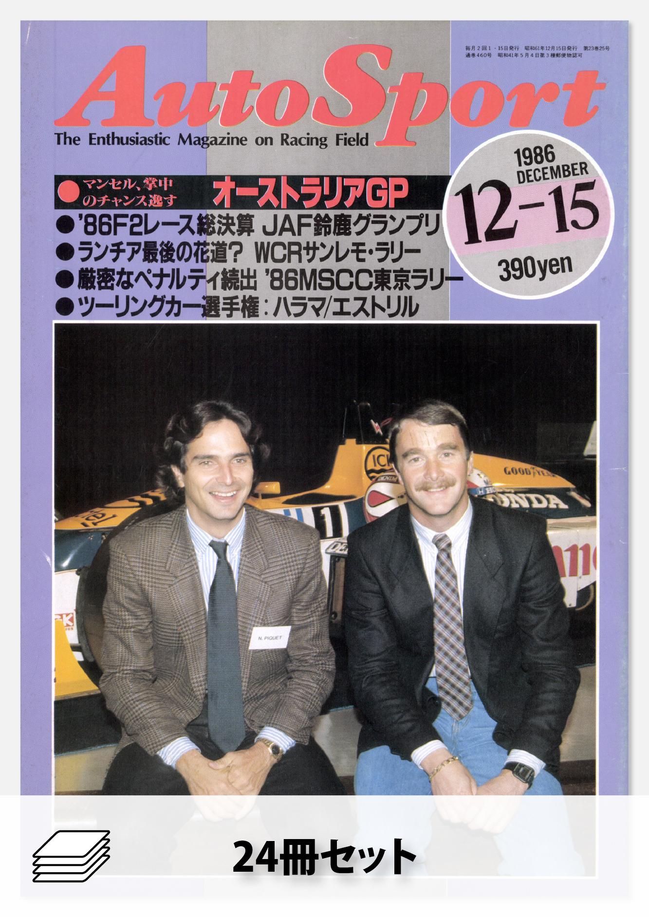 1986年オートスポーツ[24冊]セット