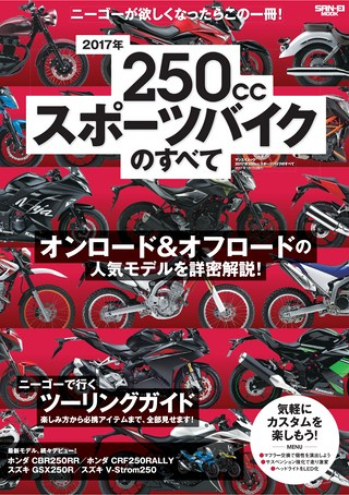 2017年 250ccスポーツバイクのすべて