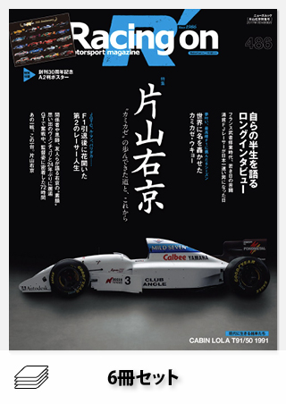 Racing on 2016年セット[全6冊]