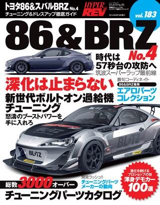 HYPER REV Vol.183 トヨタ86&スバルBRZ No.4