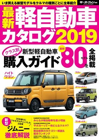 最新軽自動車カタログ2019