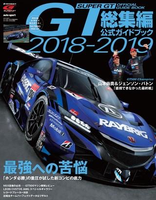 2018-2019 総集編