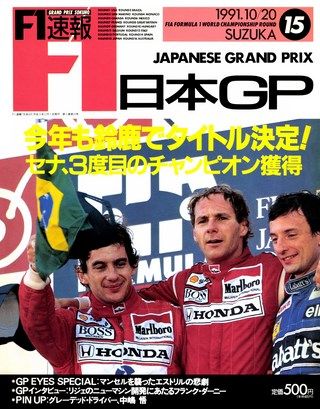 1991 Rd15 日本GP号