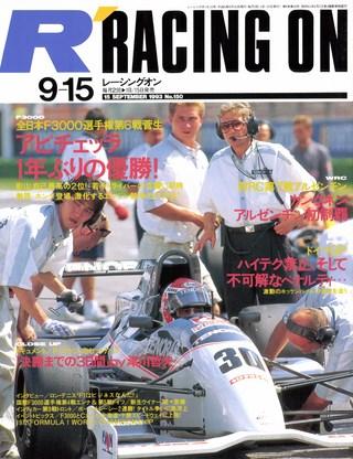 Racing on(レーシングオン) No.150