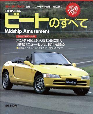 セットすべてシリーズ90年代人気10車種セット[全10冊]