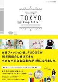 TOKYO Petite Shop Bible