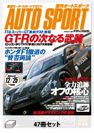 2008年オートスポーツ[47冊]セット